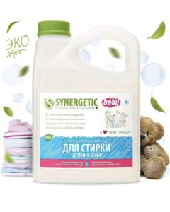 Гель для стирки детского белья SYNERGETIC, концентрат, гипоаллергенный, без запаха, 2,75 л