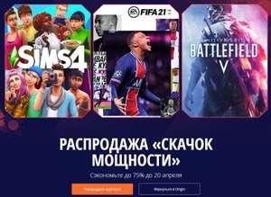 Распродажа EA до 75% до 20 апреля (примеры в описании)