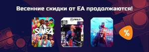 Игры EA для ПК в DNS со скидками