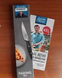 [ЕКБ] Лента. Нож от шеф-повара Д'жима Оливье, 9 см