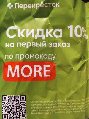 Скидка 10% на 1ый заказ