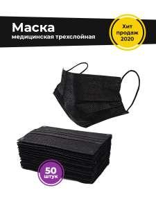 Маски одноразовые чёрные - 50 шт., трехслойные с фиксатором для носа