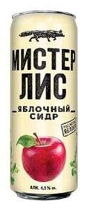 Яблочный сидр HEINEKEN Мистер лис в жестяной банке, 0,43 л (50₽, 35₽ от 3 шт)