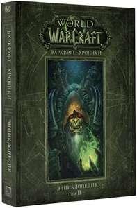 Энциклопедия Warcraft Chronicles - 2 том