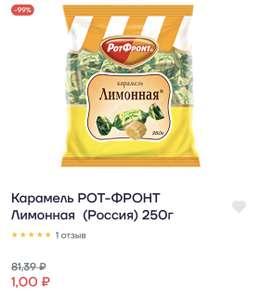 [МСК] Конфеты лимонные за рубль в приложении Ленточка (при заказе от 500₽)