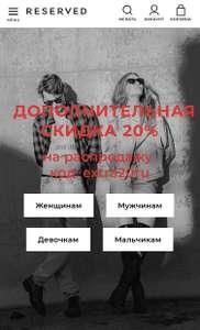 [СПб] Скидка 20% в магазинах