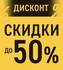 [Москва и МО] Скидка до 50% на уценённый товар
