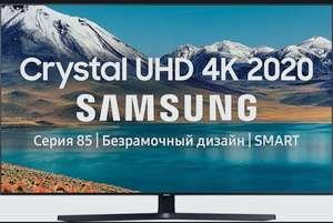 """4K Телевизор Samsung UE50TU8500UXRU 50"""" Smart TV"""