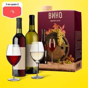 Акция 3=2: три бутылки вина по цене двух (кроме шампанского и игристого вина)