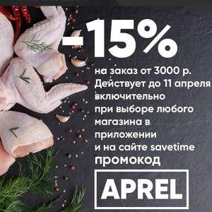 -15% на доставку из магазинов от 3000₽