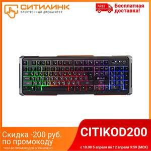 Клавиатура Oklick 710G Black Death, черный