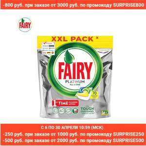 Капсулы для посудомоечной машины Fairy Platinum All in One Лимон 70 шт./уп.