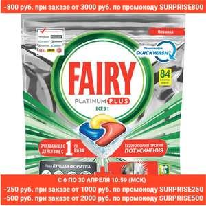 Капсулы для посудомоечной машины Fairy Platinum Plus All-in-One Лимон, 84 шт.