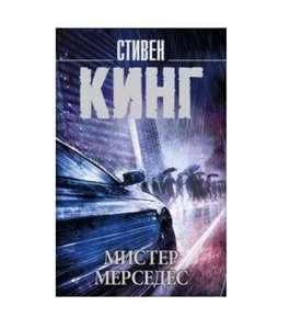 """Книга Стивен Кинг """"Мистер Мерседес"""""""