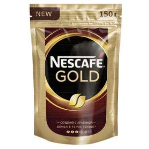 [Мск] Кофе Nescafe Gold 150гр