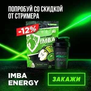 Скидка 12% в магазине IMBA (энергетики)