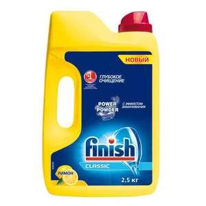 Порошок FINISH для ПММ 2.5 кг