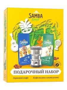 Два кофе в зёрнах SAMBA 250 г. и кофемолка