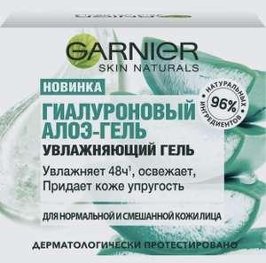 Дневной увлажняющий гель для лица Гиалуроновый Алоэ-гель Garnier Skin Naturals 50 мл