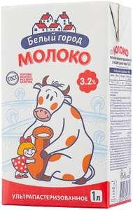 4 уп. молока Белый город ультрапастеризованное 3.2%, 1 л (41₽ за 1 шт при покупке 4 шт)