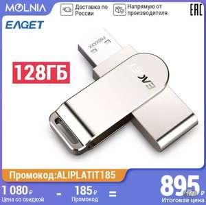 Флешка EAGET F60 USB 3.0 Flash 128 Гб