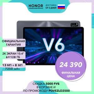 Планшет HONOR Pad V6 Wi-Fi 6+128ГБ