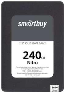 Твердотельный накопитель SSD SmartBuy 240 GB SBSSD-240GQ-MX902-25S3