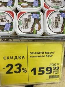 [РнД] Delicato кокосовое масло 450г