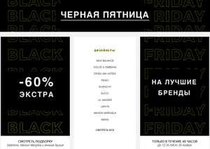Скидки до -60% YOOX.com - бренды для стильных людей