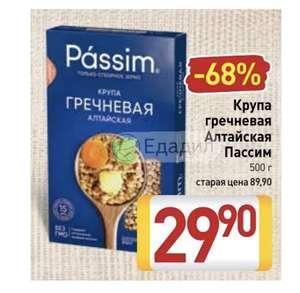 Крупа гречневая Алтайская 500 гр.