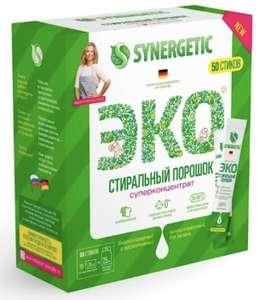 Стиральный порошок SYNERGETIC, суперконцентрат, гипоаллергенный, 50 стиков