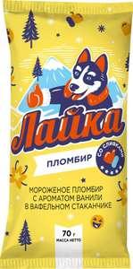 [СПб] Мороженое Лайка, 70г в ассортименте