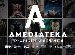 14 дней подписки на Amediateka бесплатно