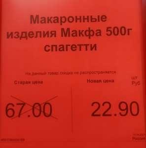 [Екатеринбург] Спагетти Макфа 500 г в сети Яблоко
