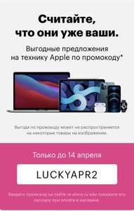 Скидка от 2000₽ до 6000₽ на покупку iPhone и MacBook (по промокоду)