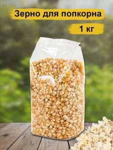 Зарница / Зерно для попкорна 1 кг