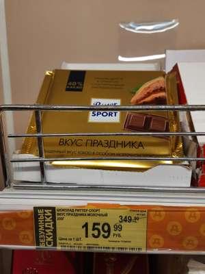[СПб] Шоколад Ritter Sport, 250 гр