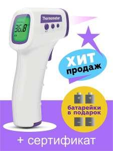 Термометр бесконтактный + батарейки в комплекте