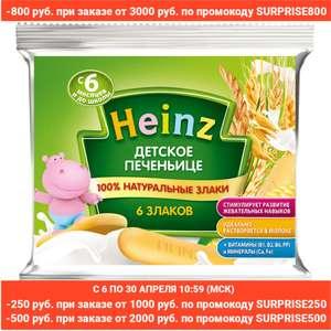 Печенье Heinz 6 злаков 60 г*3 шт на Tmall (23,4₽ за 1 шт)
