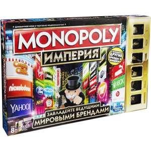 Монополия Империя за 869р. + самовывоз бесплатно (курьером от 250р.).