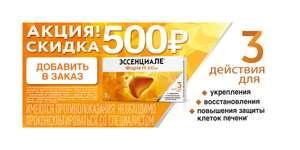 Эссенциале форте Н, 300 мг., 180 капсул