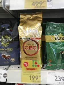[Самара] Кофе в зернах Lavazza Oro Qualita, 250 гр