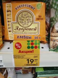 [Самара] Хлебцы кукурузные Здоровей 90 гр.