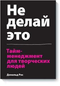 """3 бесплатные электронные книги: """"Не делай это"""" + """"Креатив по правилам"""" + """"Век живи - век учись"""""""