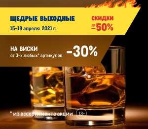 Скидка 30% на виски (в т.ч. на красные ценники) при покупке от 3-х бутылок (примеры в описании)
