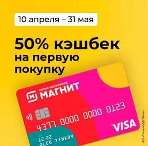 Бонус 50% запервую покупку вМагните от Тинькофф
