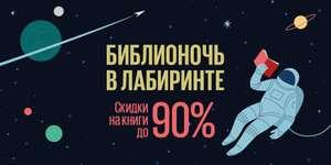 """Библионочь в """"Лабиринте"""" - скидки до 90%"""
