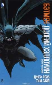 Бэтмен. Долгий Хэллоуин (и другие книги серии)