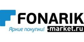 Черная пятница на fonarik-market.ru + скидка по промокоду на все товары