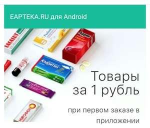 Лекарства за 1 рубль в мобильном приложении EAPTEKA.RU!